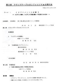 Roundocotyanomizu20091212