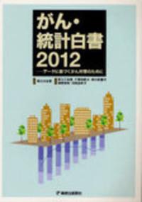 Bookgantoukei2012_2