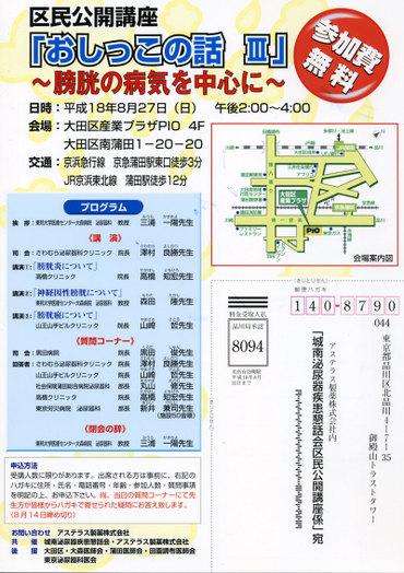 Kuminkoza20060827