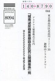 Kuminkoza20060827hagaki