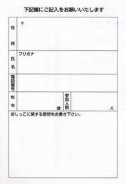Kuminkoza20060827hagaki2
