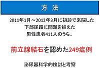 201204pstmethod