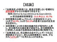 2013uro101ketsuron