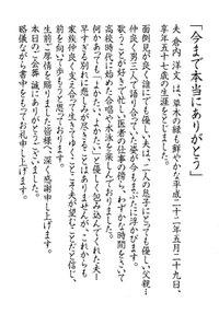 Kurauti20100601aisatsu