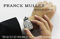 Franckmuller